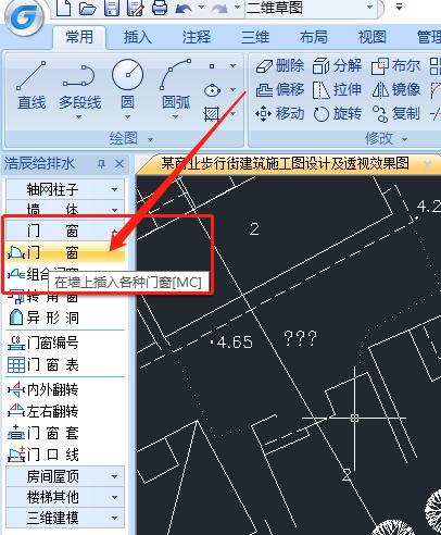 CAD门窗怎么画?CAD门窗功能说明