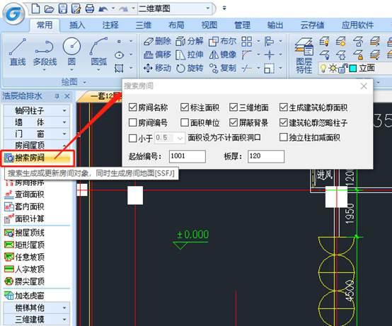 建筑CAD图纸中怎么搜索房间?CAD搜索房间功能介绍
