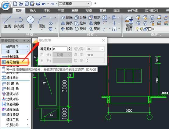 CAD中怎么等分加墙?CAD等分加墙操作教程