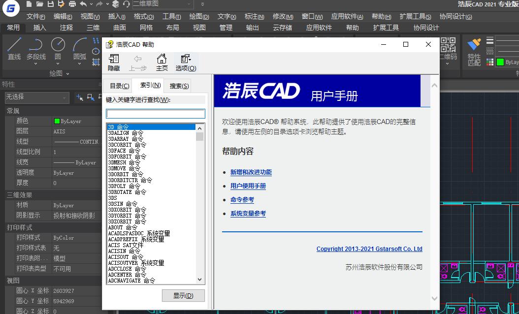 什么是CAD快捷键?CAD绘图快捷键详解