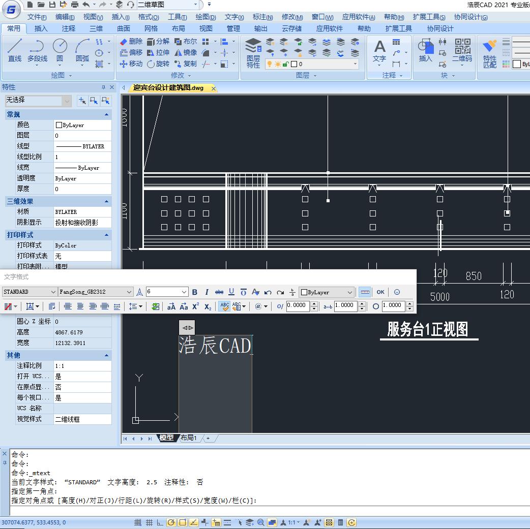 CAD怎么输入文字?CAD文字快捷键使用技巧