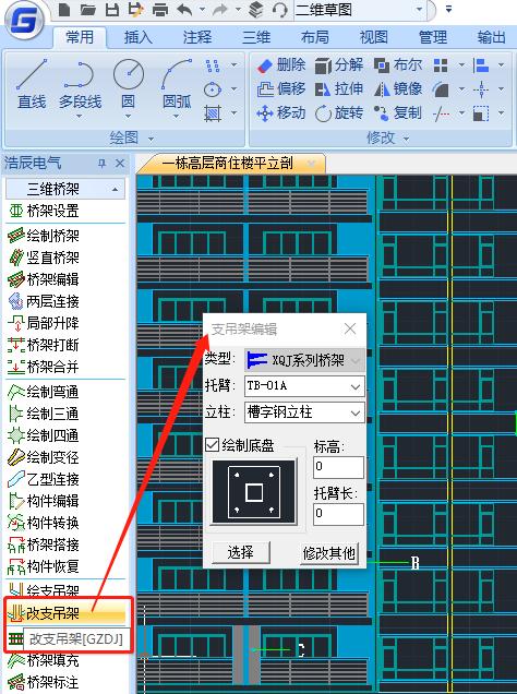 CAD中怎么编辑修改支吊架?CAD编辑修改支吊架技巧