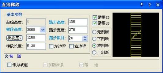 CAD怎么画直线梯段?CAD直线梯段对话框控件说明