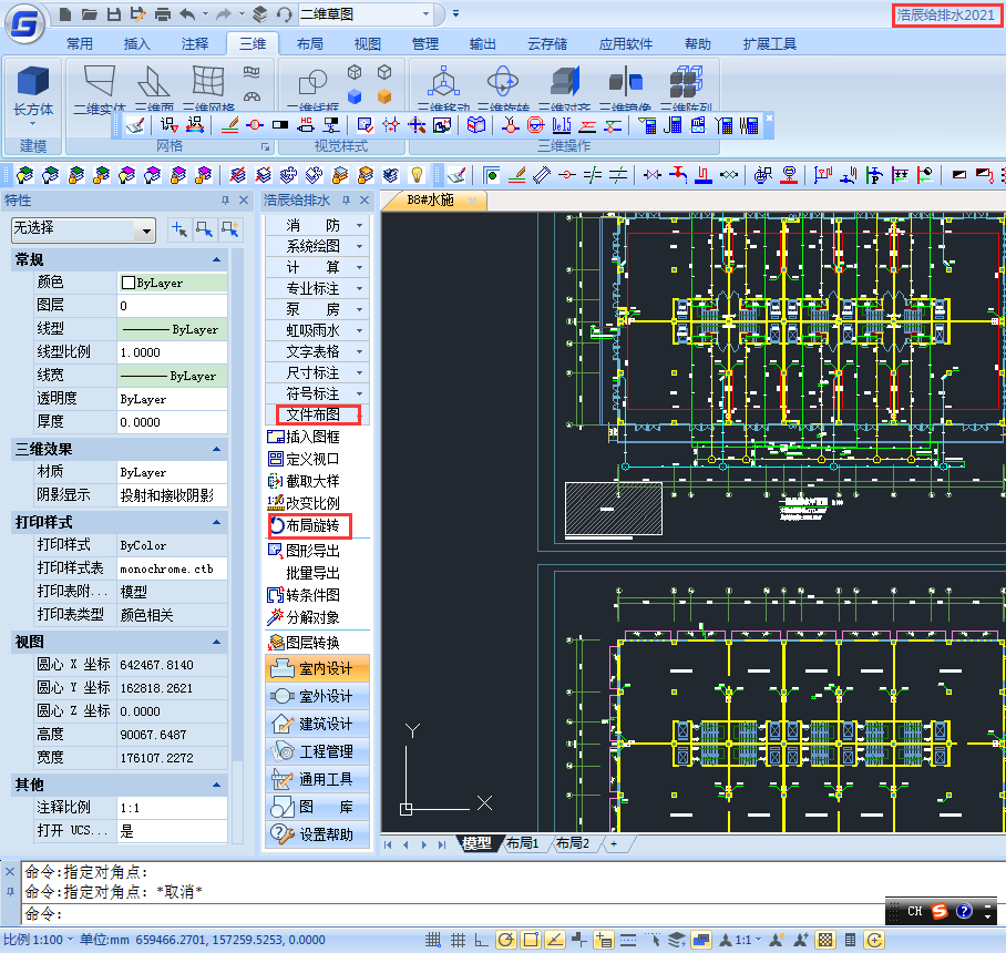 CAD中怎么旋转布局?CAD布局旋转操作技巧