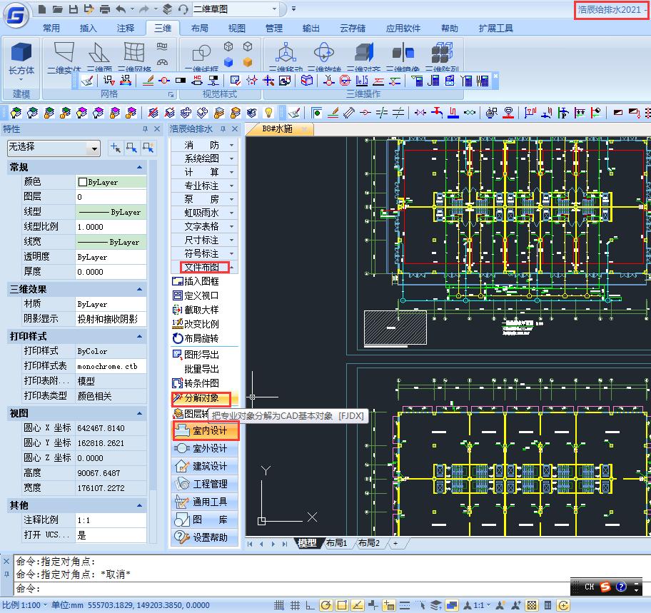 CAD中怎么分解对象?CAD分解对象操作教程