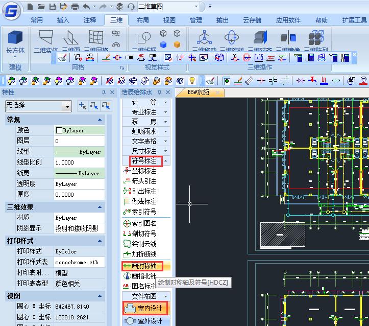 CAD中怎么画对称轴?CAD画对称轴教程