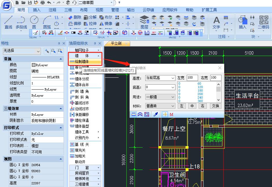 CAD中怎么绘制墙体?CAD绘制墙体教程