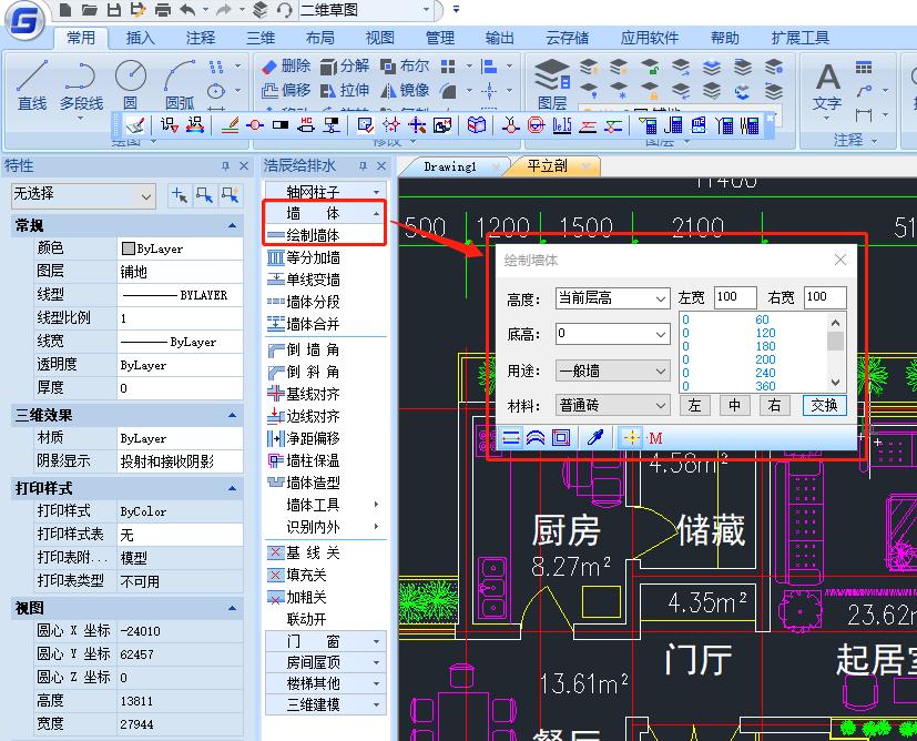 CAD中怎么绘制墙体?CAD绘制墙体对话框控件说明