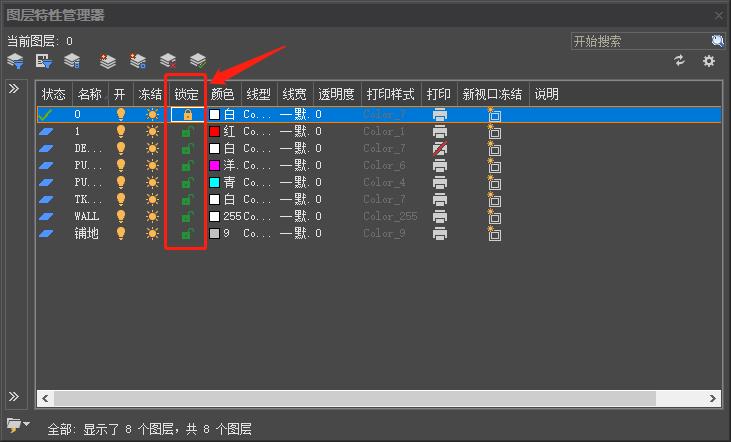 CAD无法复制到剪切板怎么办?CAD无法复制粘贴解决办法