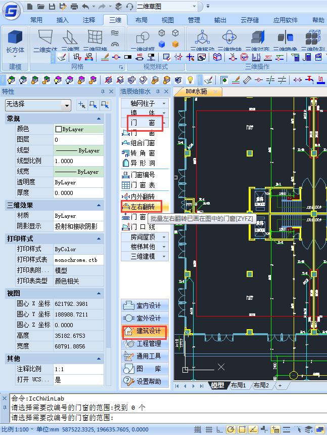 CAD软件中怎么批量左右翻转门窗?
