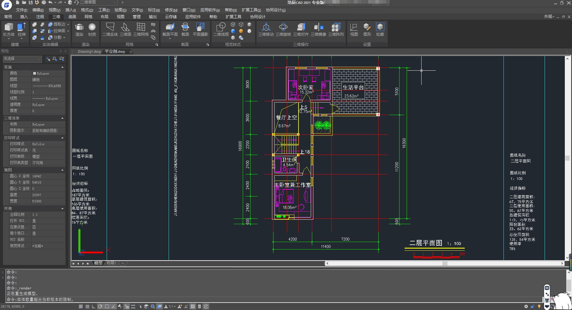 CAD是什么意思?CAD有什么用?