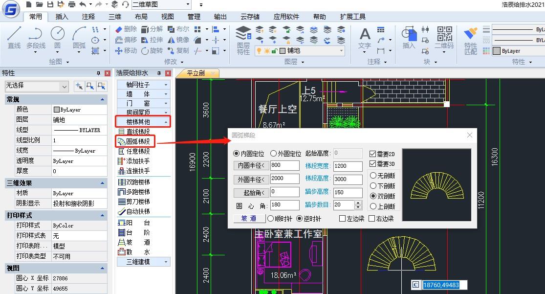 CAD中怎么画圆弧梯段?CAD绘制圆弧梯段教程