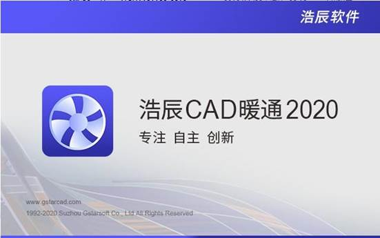 CAD软件怎么安装?浩辰暖通CAD安装指南