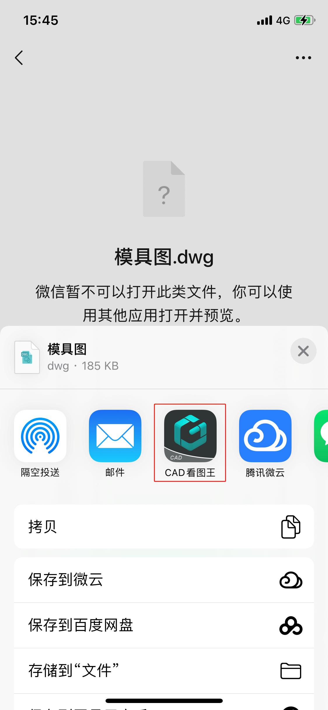 DWG是什么文件格式?手机中怎么打开DWG文件?