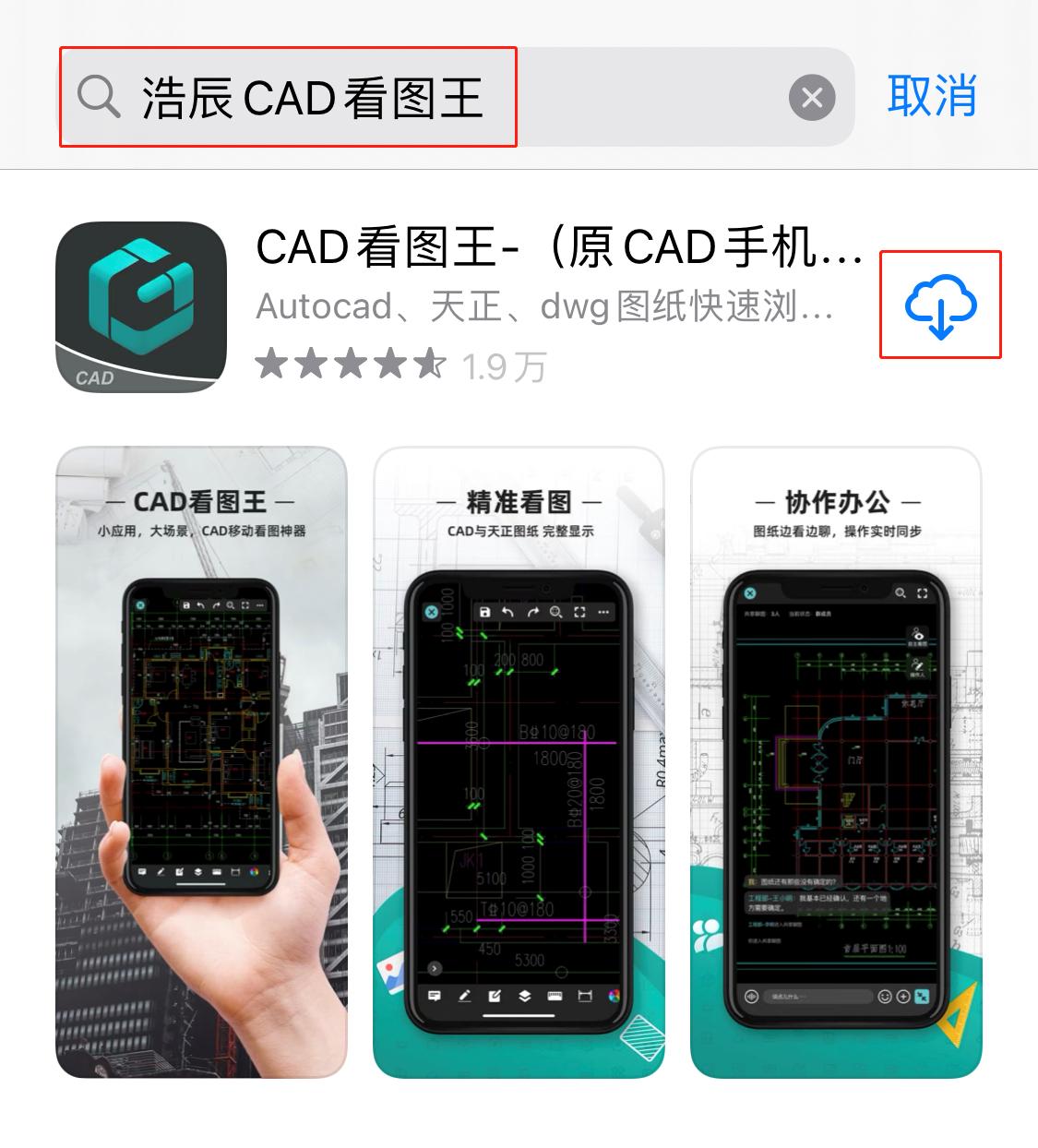 CAD快速看图软件怎么下载?CAD看图软件下载教程