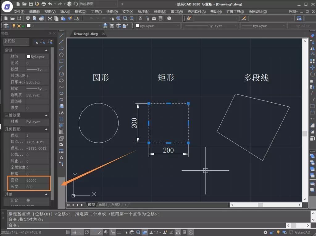 CAD怎么测量面积?CAD测量面积教程