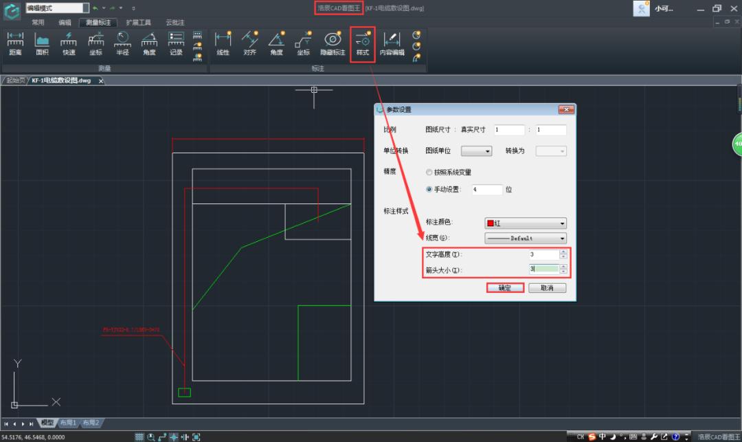 CAD测量长度不显示数值怎么办?CAD标注大小调整