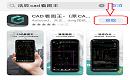 手机CAD快速看图软件怎么下载?浩辰CAD看图王下载