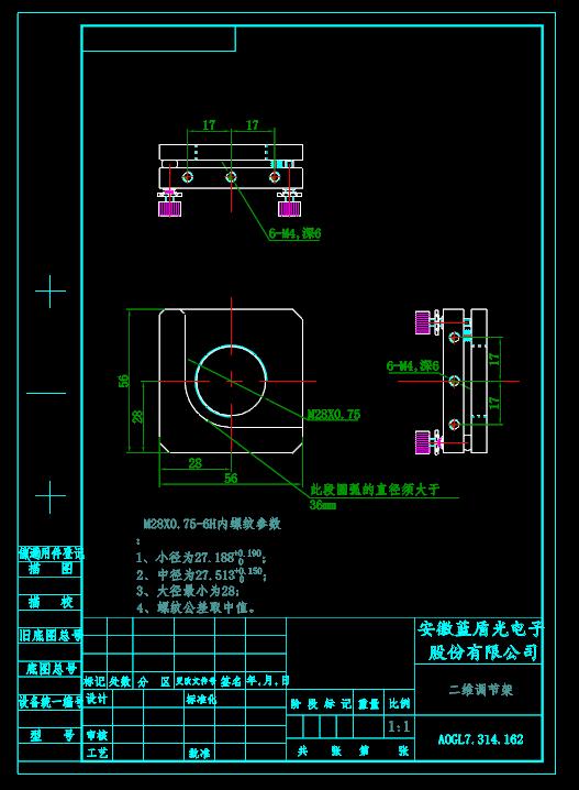 二维调节架设计CAD图纸下载