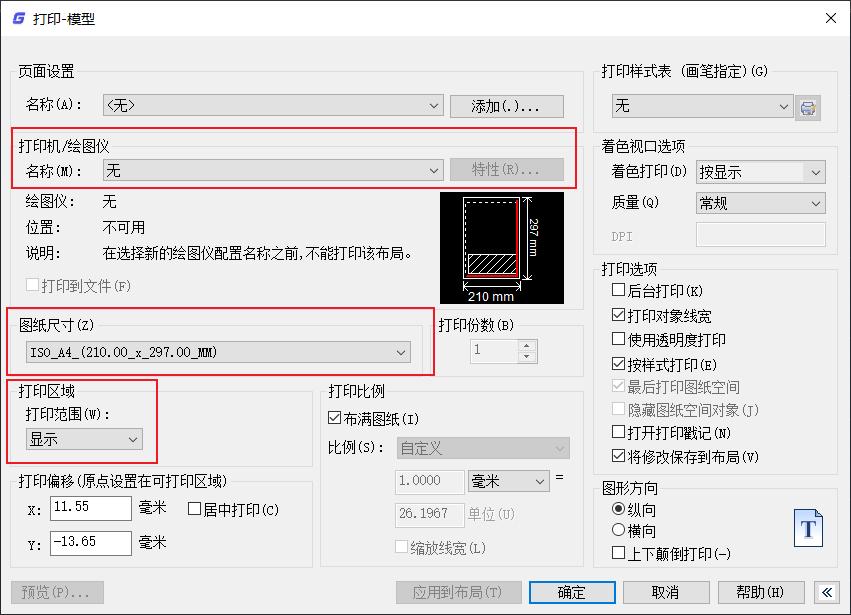 CAD打印快捷键是什么?CAD打印技巧
