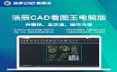 CAD快速看图软件浩辰CAD看图王电脑版怎么下载?