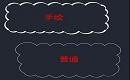 CAD命令快捷键大全:CAD云线快捷键命令
